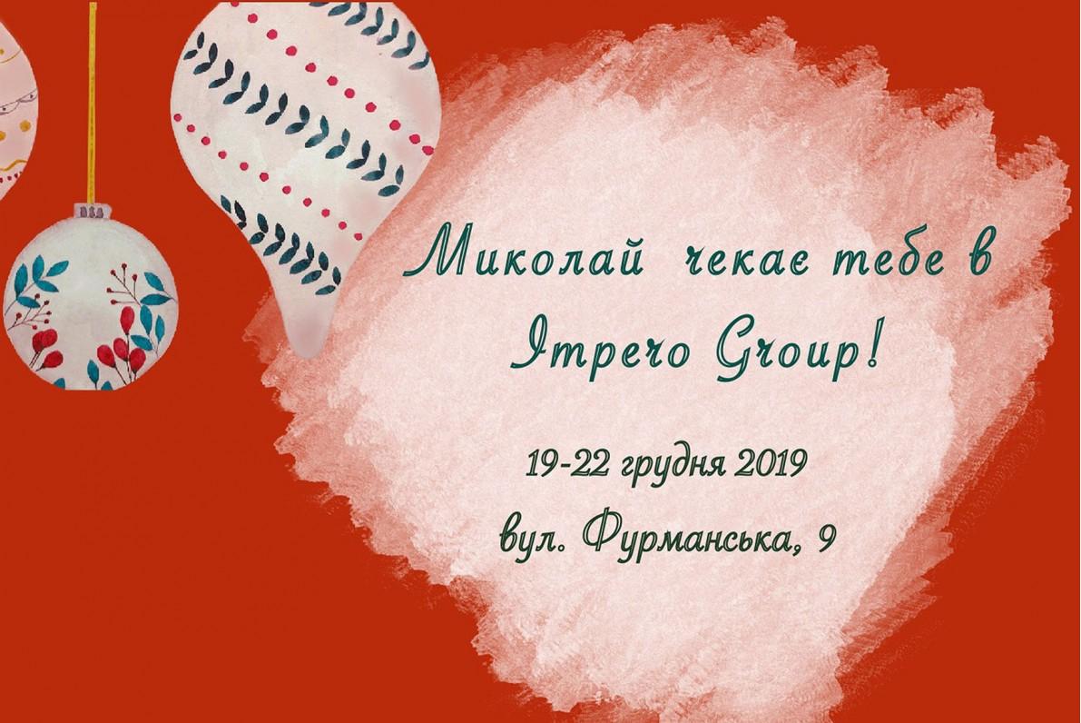 Зустріч з Св. Миколаєм в Impero Group