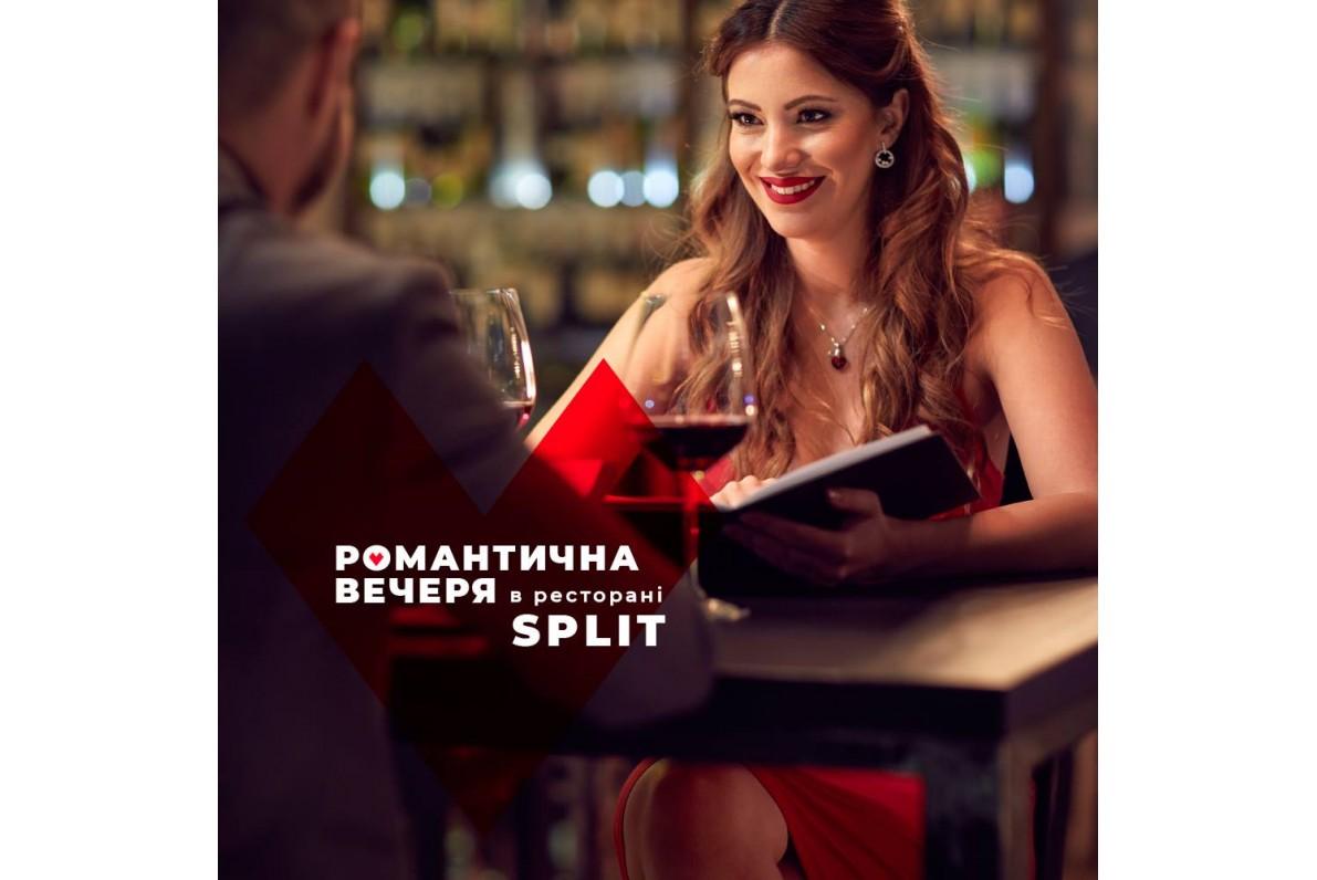 ДАРУЄМО романтичну вечерю на двох в Split Club Lviv!