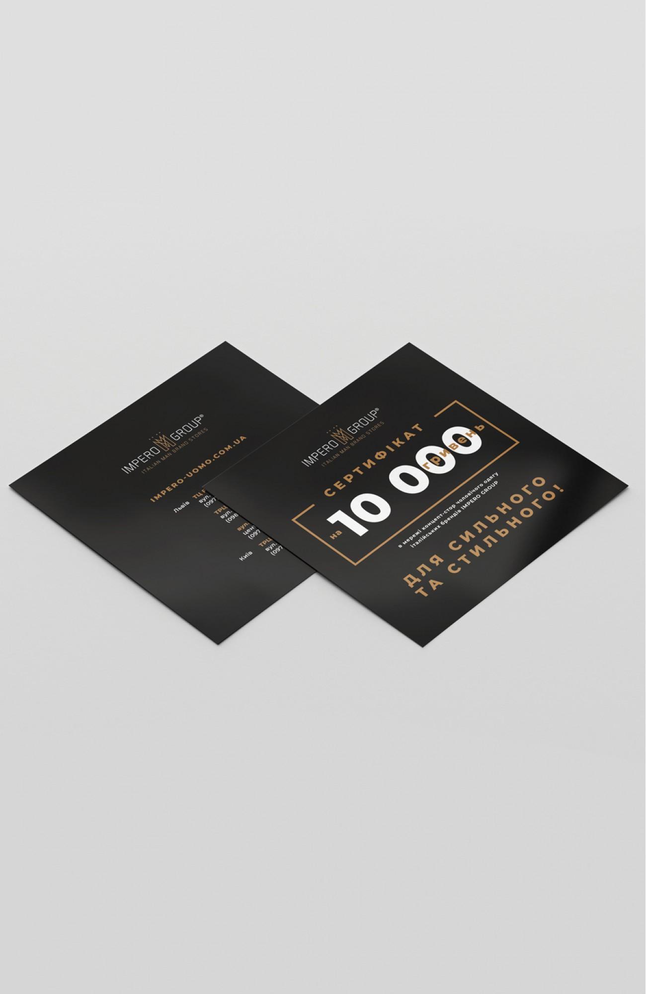 Подарункові сертифікати Impero